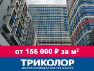 ЖК бизнес-класса «Триколор» на пр. Мира Квартиры от 155 000 руб./м²